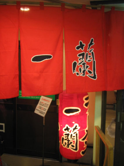 Ichi-ran ramen in Fukuoka, Japan